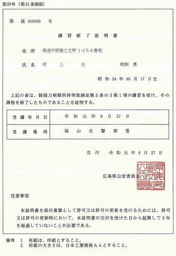 1-銃砲刀剣保持講習会.jpg
