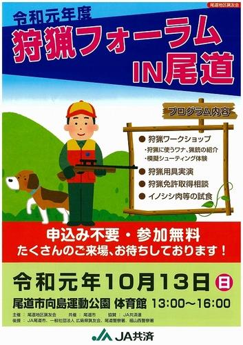 2019狩猟フォーラムin尾道-1.jpg