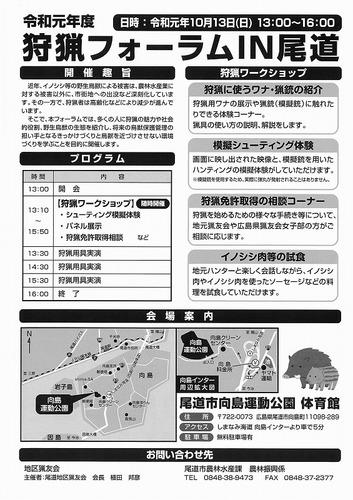 2019狩猟フォーラムin尾道-2.jpg