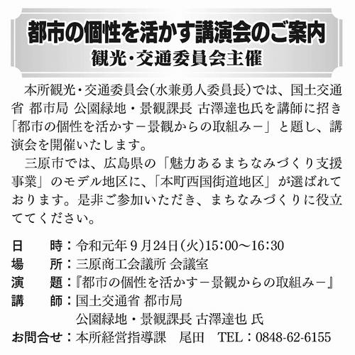 三原講演会.jpg