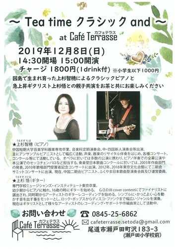 上杉コンサート.jpg