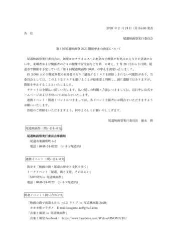 尾道映画祭中止.jpg